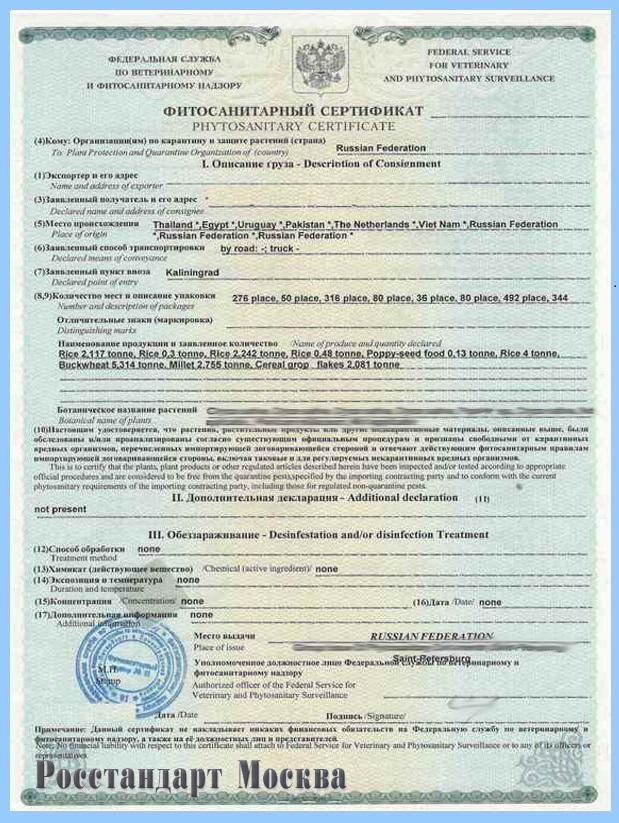 Фитокарантинный сертификат образец