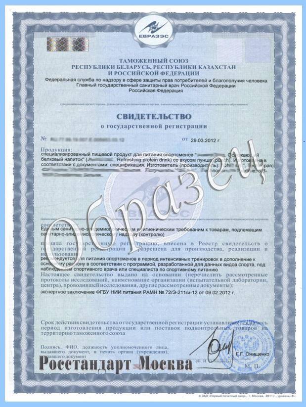 государственная регистрация спортивного питания